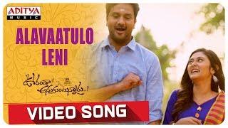 Alavaatulo Leni Video Song | Oorantha Anukuntunnaru | K.M. Radha Krishnan - ADITYAMUSIC