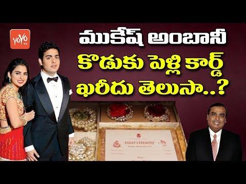 Mukesh Ambani S Son Wedding Card Price Akash Ambani Wedding Card