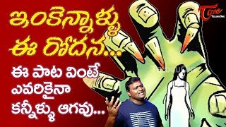 Inkennallu Ee Rodhana Song | Tribute to Disha Issue | LM Prem | TeluguOne - TELUGUONE