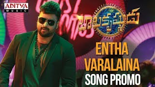 Entha Varalaina  Song Promo | Balakrishnudu Songs | Nara Rohit, Regina Cassandra | Mani Sharma - ADITYAMUSIC