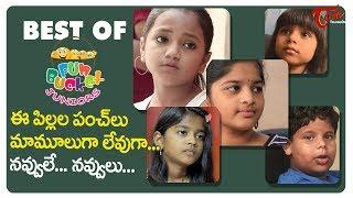 BEST OF FUN BUCKET JUNIORS | Funny Compilation Vol 48 | Back to Back Kids Comedy | TeluguOne - TELUGUONE