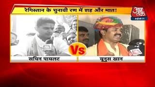 Rajashtan के चुनावी राण में शह और मात ! Desh Tak - AAJTAKTV