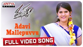 Adavi Mallepuvvu Full Video Song | Manyam Songs |  Baahubali Prabhakar, Varsha | Sada Chandra - ADITYAMUSIC