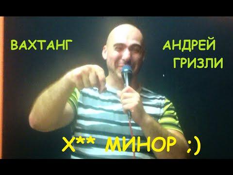 Андрей Гризли и Вахтанг - Generation (NEW!) 18+