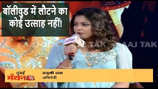 अब बॉलीवुड में लौटने का कोई उत्साह नहीं बचाः Tanushree Dutta | Mumbai Manthan 2018 - AAJTAKTV