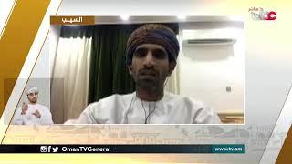 #من_عمان | الثلاثاء 20 أكتوبر 2020