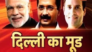 Delhi Ka Mood Full: AAP may get 25 per cent vote share if LS elections are held today - ABPNEWSTV
