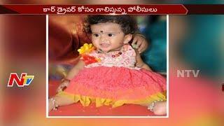 విష్ణునగర్ లో రెండేళ్ల చిన్నారిని ఢీకొన్న కారు..ప్రమాదంలో చిన్నారి మృతి || Saidabad || NTV - NTVTELUGUHD