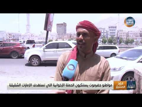 نشرة أخبار الثالثة مساءً| إسقاط طائرة مسيّرة تابعة للانقلابيين باتجاه السعودية (24 أغسطس)