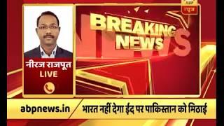 No sweet exchange with Pakistan at LoC on Eid - ABPNEWSTV