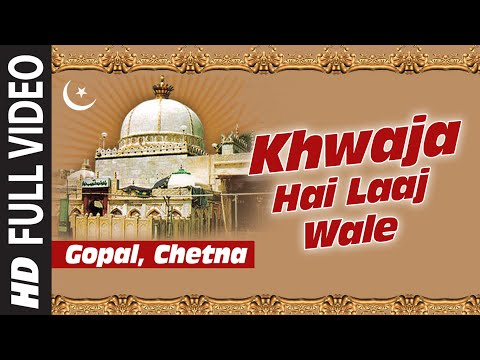 Khwaja Hai Laaj Wale By Gopal, Chetna | Islamic Video Song (HD) | Ajmeri Musafir