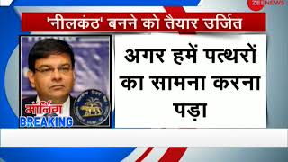 Morning Breaking: RBI Governor Urjit Patel says ready to be 'Neelakantha' to clean system - ZEENEWS