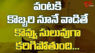 This Is The Best Cooking Oil For Your Health - TELUGUONE