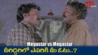 వీరిద్దరిలో ఎవరికి మీ ఓటు..? | Megastar Dual Role Performance | Telugu Ultimate Scene | TeluguOne - TELUGUONE