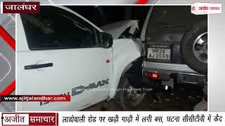 video : Jalandhar के Ladowali Road पर खड़ी कार में लगी बस, घटना CCTV में कैद