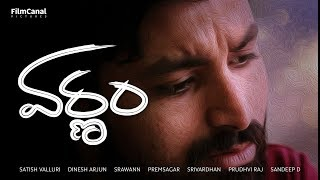 Varnam - Latest Telugu Short Film 2019 || Directed by SATISH VALLURI  || FilmCanal Pictures - YOUTUBE