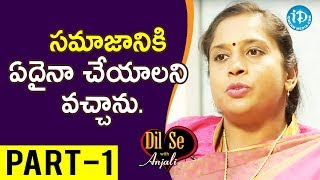 Sri Sai Shanthi Sahaya Seva Samithi Founder Erram Poorna Shanthi Interview Part#1|Dil Se With Anjali - IDREAMMOVIES