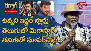 Darbar Pre release | There are only two stars, Megastar in Telugu, Superstar in Tamil | Teluguone - TELUGUONE