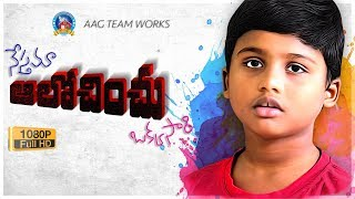 Alochinchu Telugu Short Film - Peter Gospel - YOUTUBE