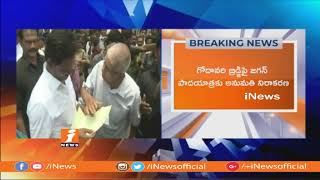 Rajahmundry Police Not Permission To YS Jagan Praja Sankalpa Yatra On Godavari Bridge | iNews - INEWS