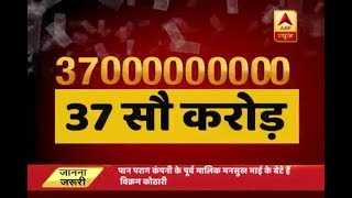 Rotomac Scam is worth Rs 37000000000, Vikram Kothari took loan and did not return - ABPNEWSTV
