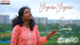 Yegire Yegire Cover Song By Spoorthi Jithender || Madhanam Songs - ADITYAMUSIC