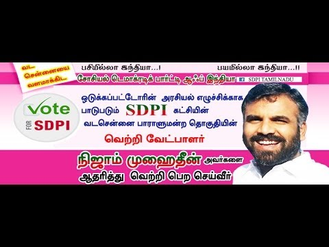 Vote for North Chennai SDPI candidate