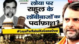 Taal Thok Ke: Is Rahul Gandhi's lobbying on Justice Loya exposed now? - ZEENEWS