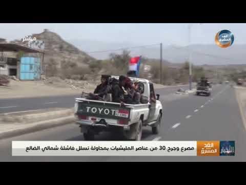 مصرع وجرح 30 من عناصر مليشيا الحوثي بمحاولة تسلل فاشلة شمالي الضالع