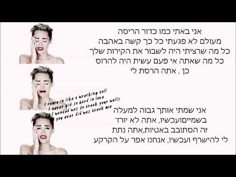 miley cyrus wrecking ball מתורגם