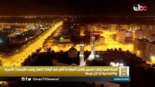 مشاهد جوية من ولاية #صلالة بعد سريان فترة #منع_الحركة