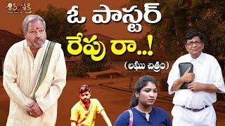 ఓ పాస్టర్ రేపు రా || Latest Telugu Short Film|| Shivashakthi || - YOUTUBE