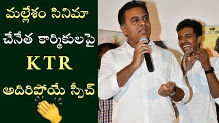 KTR excellent speech about Mallesham movie & handlooms || Priyadarshi || Indiaglitz Telugu - IGTELUGU