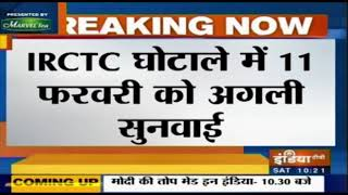 Next Hearing On IRCTC Railway Tender Scam On 11th February | Breaking News - INDIATV