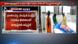 Gurukul School Students Hospitalised due to Food positioning | Bhupalpally district | CVR News - CVRNEWSOFFICIAL