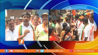BJP Call For Dharana In Siddipet | Over Corruption in Municipality | iNews - INEWS