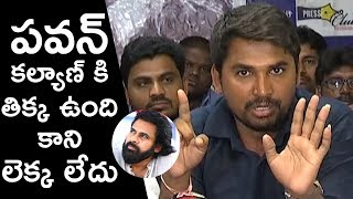 Rayalaseema Student Krishna Fires on Pawan Kalyan and TFI @ Aravinda Sametha Movie Controversy Meet - TFPC
