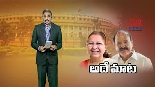Rajya Sabha Adjourned After TDP MPs Protest | AP Special Status | CVR News - CVRNEWSOFFICIAL
