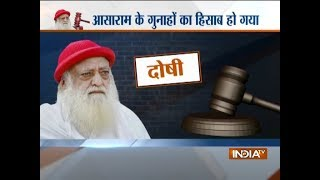 Asaram Bapu convicted in 2013 rape case - INDIATV