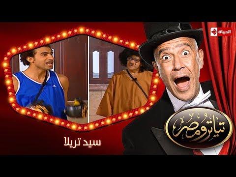 تياترو مصر | الموسم الأول | الحلقة 2 الثانية | سيد تريلا |علي ربيع و حمدي المرغني| Teatro Masr