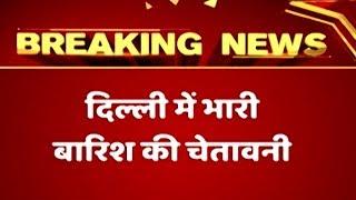 Breaking: IMD issues heavy rain alert in Delhi NCR for next 24 hrs - ABPNEWSTV