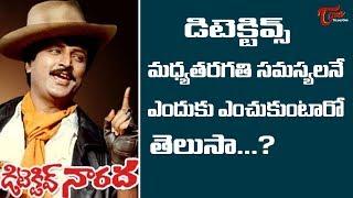డిటెక్టివ్స్ మధ్యతరగతి సమస్యలనే ఎందుకు ఎంచుకుంటారో తెలుసా..? | Ultimate Movie Scenes | TeluguOne - TELUGUONE