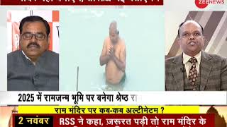 RSS takes a dig at BJP government; Ram Mandir by 2025? - ZEENEWS