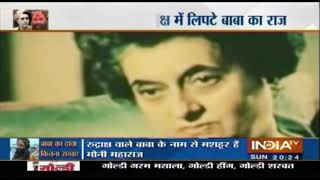 An Untold Story About Indira Gandhi's Death, Know The Whole Truth | Exclusive - INDIATV