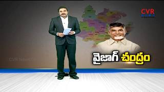 CM Chandrababu Naidu inaugurates EDU TECH 2018 in Vizag | CVR News - CVRNEWSOFFICIAL