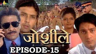Joshiley Hindi Serial Episode - 15 | Deep Dhillan, Seeraj, Shalini Kapoor | Sri Balaji Video - SRIBALAJIMOVIES