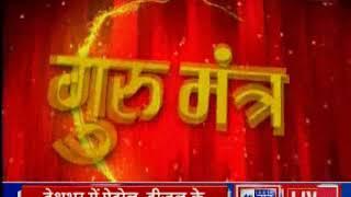 राशि के अनुसार कैसा रहेगा आपका आज का दिन | Aaj Ka Rashifal in Hindi | Daily Horoscope | Guru Mantra - ITVNEWSINDIA