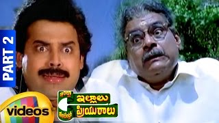 Intlo Illaalu Vantintlo Priyuralu Full Movie | Venkatesh | Soundarya | Part 2/11 | Mango Videos - MANGOVIDEOS