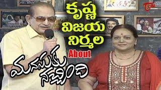 Krishna, Vijaya Niramala, Naresh About Manjula Manasuki Nachindi Movie - TeluguOne - TELUGUONE
