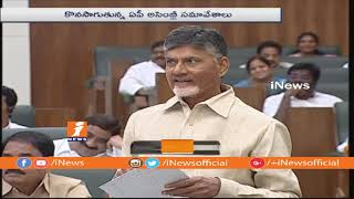 CM Chandrababu Naidu Speech On Pelli Kanuka In AP Assembly | Amaravathi | iNews - INEWS